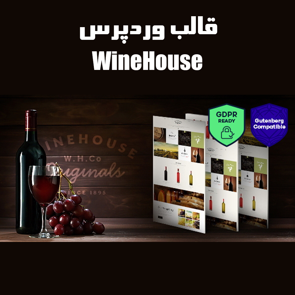 قالب WineHouse